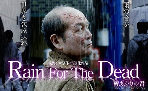 rain for the dead Rain for the Dead Trailer